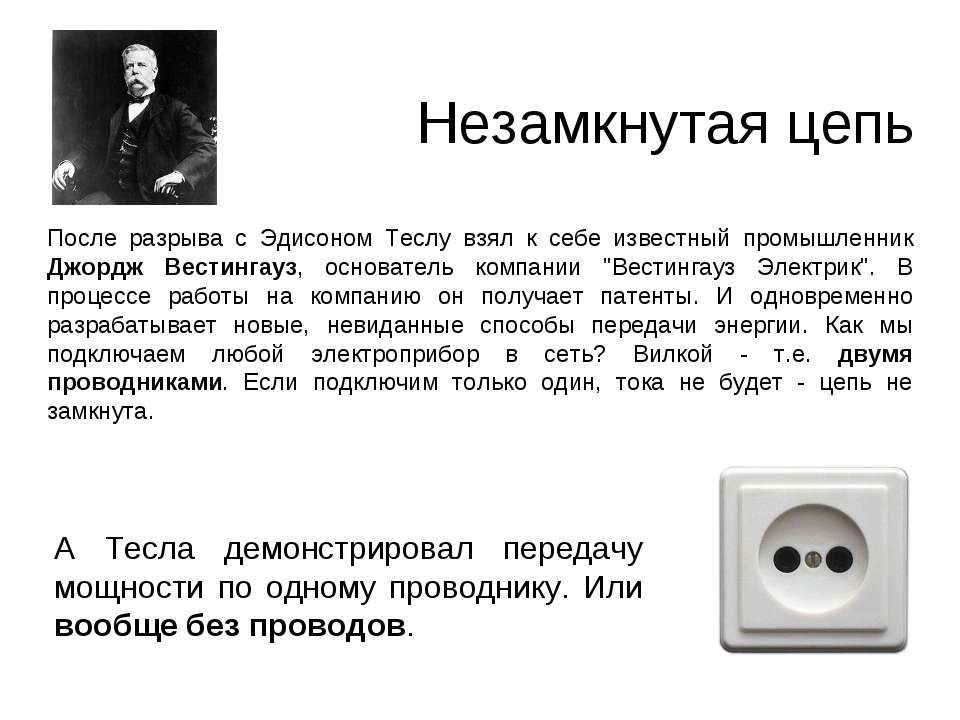 Незамкнутая цепь После разрыва с Эдисоном Теслу взял к себе известный промышл...