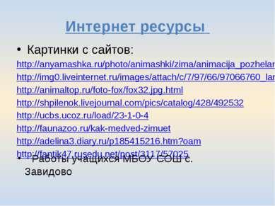 Интернет ресурсы Картинки с сайтов: http://anyamashka.ru/photo/animashki/zima...