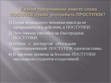 1) Слова безвольного человека никогда не превращаются в действия, в ПОСТУПКИ....