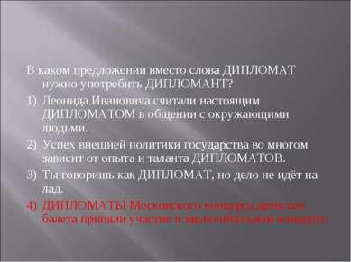 В каком предложении вместо слова ДИПЛОМАТ нужно употребить ДИПЛОМАНТ? 1) Леон...