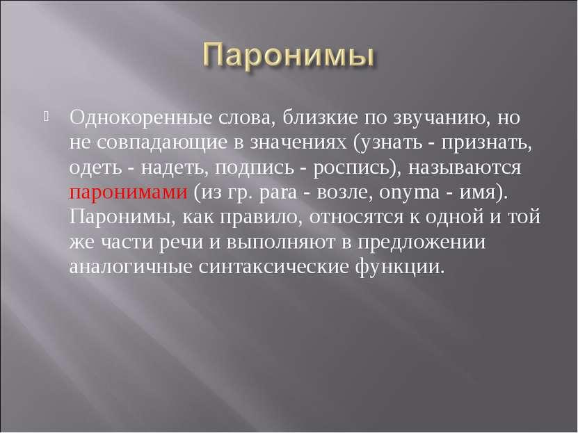 Однокоренные слова, близкие по звучанию, но не совпадающие в значениях (узнат...