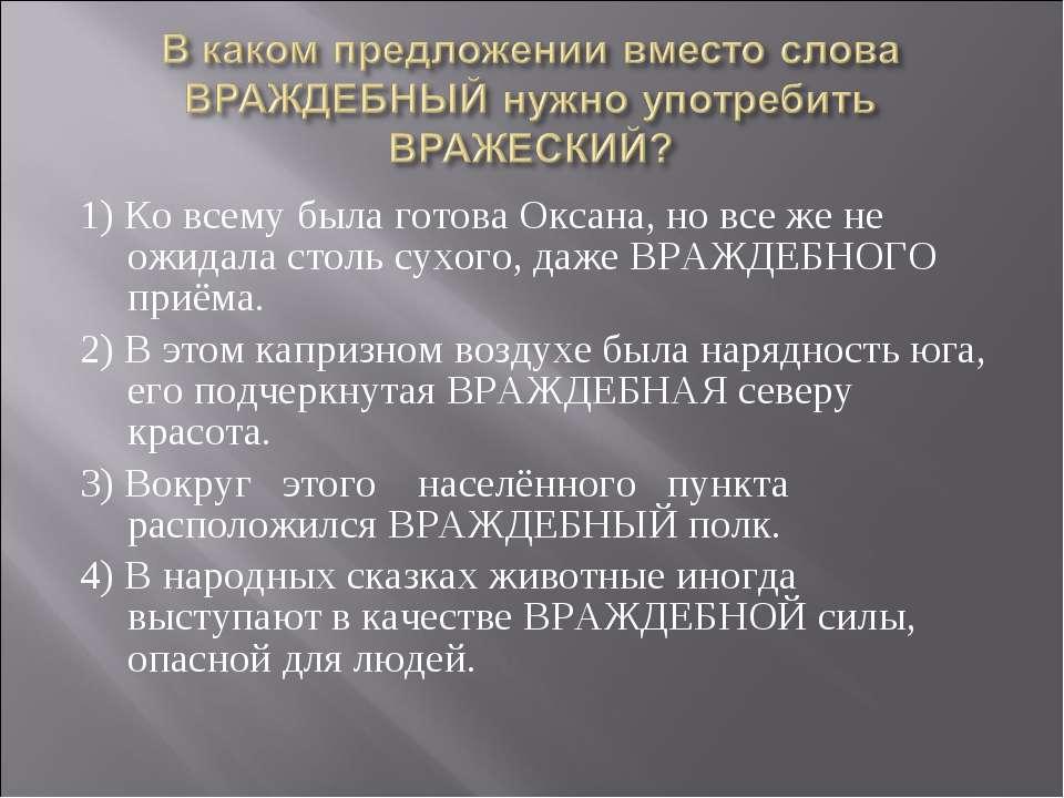 1) Ко всему была готова Оксана, но все же не ожидала столь сухого, даже ВРАЖД...