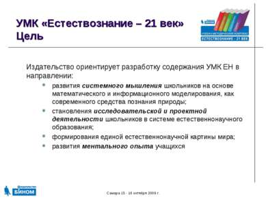 Самара 15 - 16 октября 2009 г. УМК «Естествознание – 21 век» Цель Издательств...