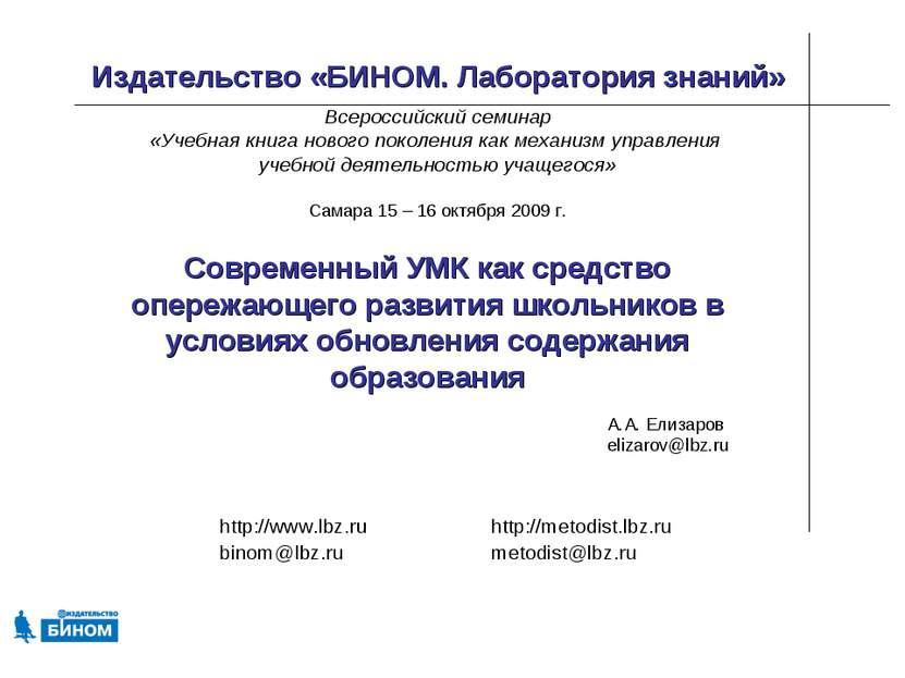 Издательство «БИНОМ. Лаборатория знаний» Всероссийский семинар «Учебная книга...