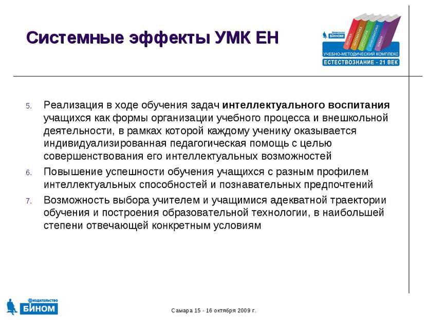 Самара 15 - 16 октября 2009 г. Системные эффекты УМК ЕН Реализация в ходе обу...