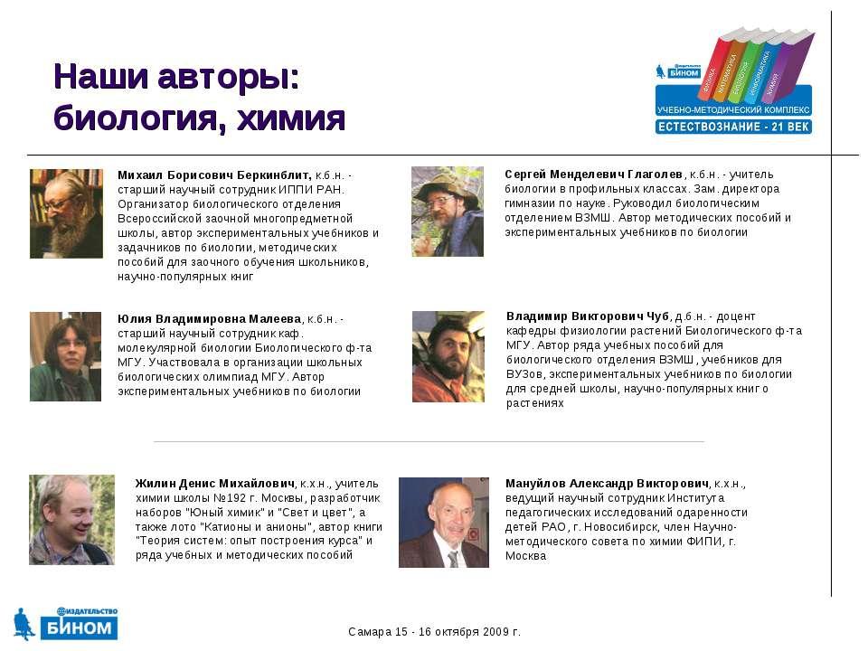 Самара 15 - 16 октября 2009 г. Наши авторы: биология, химия Михаил Борисович ...