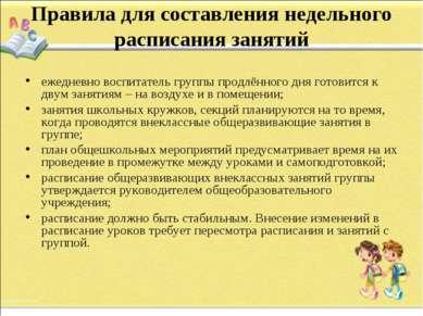 Правила для составления недельного расписания занятий ежедневно воспитатель г...