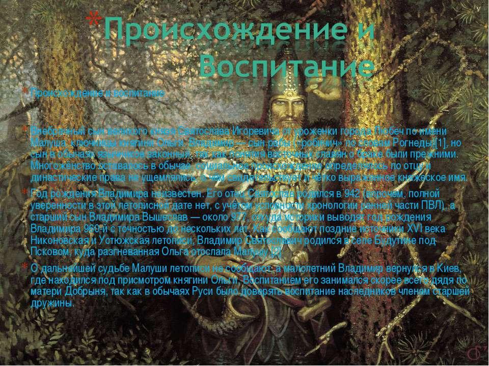 Происхождение и воспитание Внебрачный сын великого князя Святослава Игоревича...