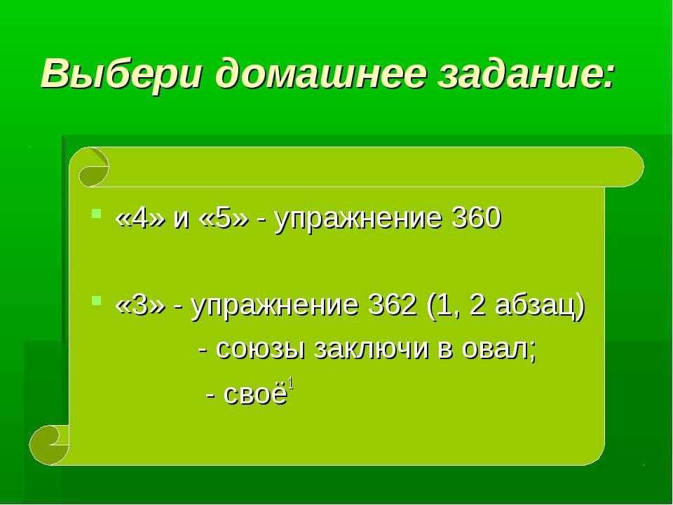 Выбери домашнее задание: «4» и «5» - упражнение 360 «3» - упражнение 362 (1, ...