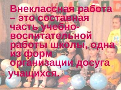 Внекласснаяработа – это составная часть учебно-воспитательной работы школы, ...
