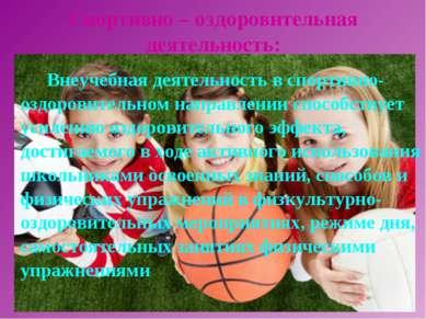 Спортивно – оздоровительная деятельность: Внеучебная деятельность в спортивно...