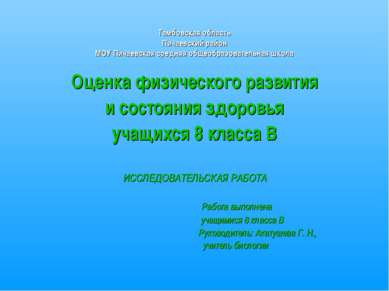 Тамбовская область Пичаевский район МОУ Пичаевская средняя общеобразовательна...