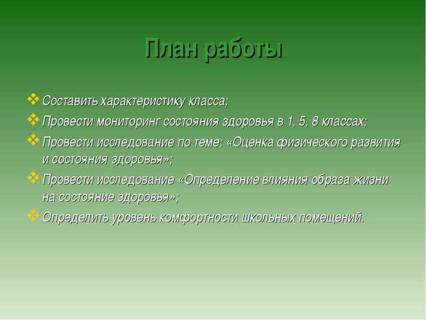 План работы Составить характеристику класса; Провести мониторинг состояния зд...