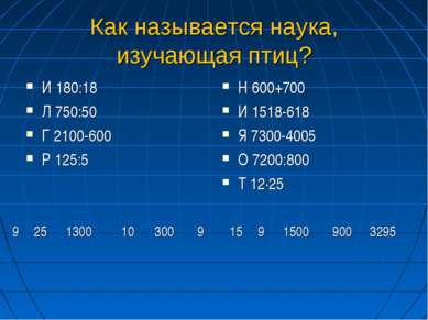Как называется наука, изучающая птиц? И 180:18 Л 750:50 Г 2100-600 Р 125:5 Н ...