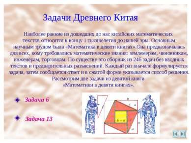 Задачи Древнего Китая Наиболее ранние из дошедших до нас китайских математиче...