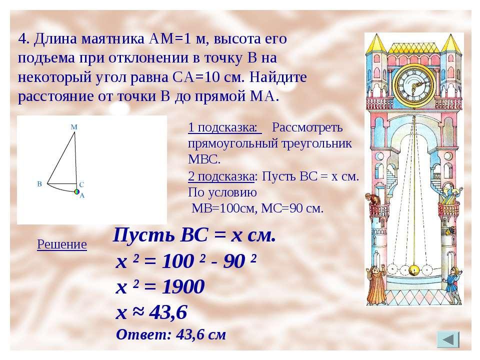 4. Длина маятника АМ=1 м, высота его подъема при отклонении в точку В на неко...