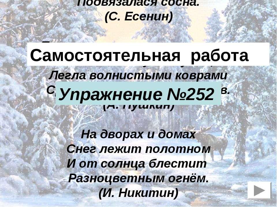 Заколдован невидимкой, Дремлет лес под сказку сна, Словно белою косынкой, Под...