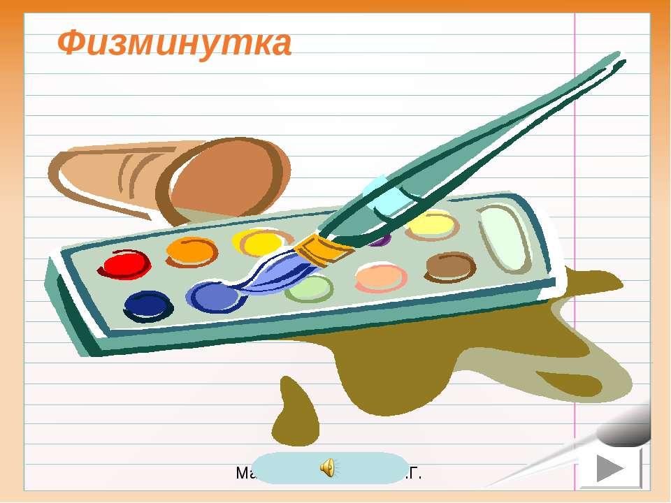 Физминутка Мастерская Масько Л.Г.