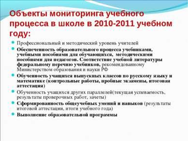 Объекты мониторинга учебного процесса в школе в 2010-2011 учебном году: Профе...