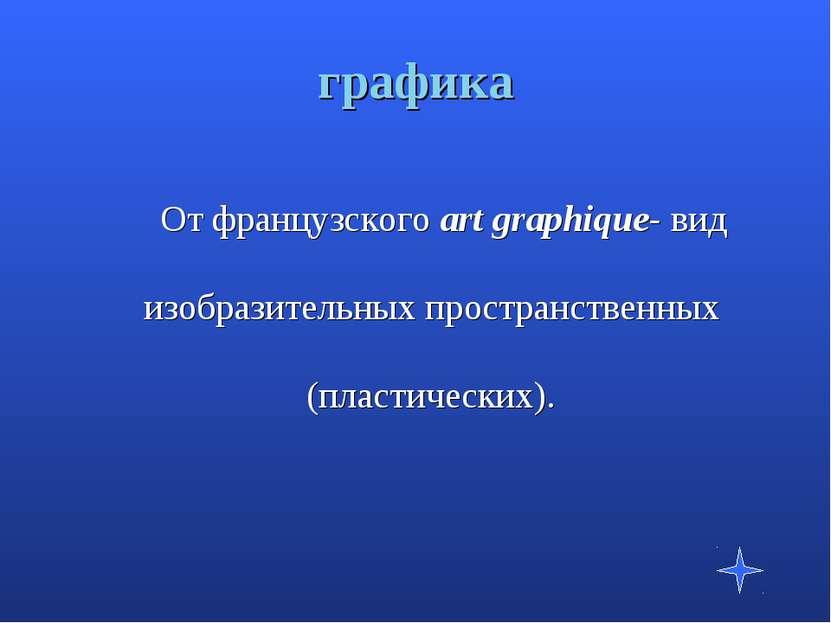 графика От французского art graphique- вид изобразительных пространственных (...