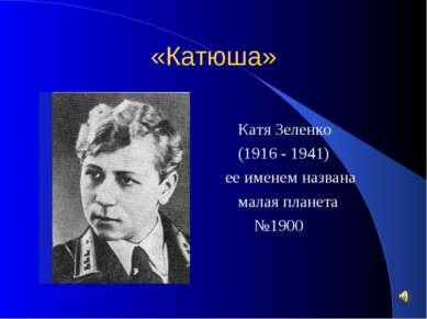 «Катюша» Катя Зеленко (1916 - 1941) ее именем названа малая планета №1900