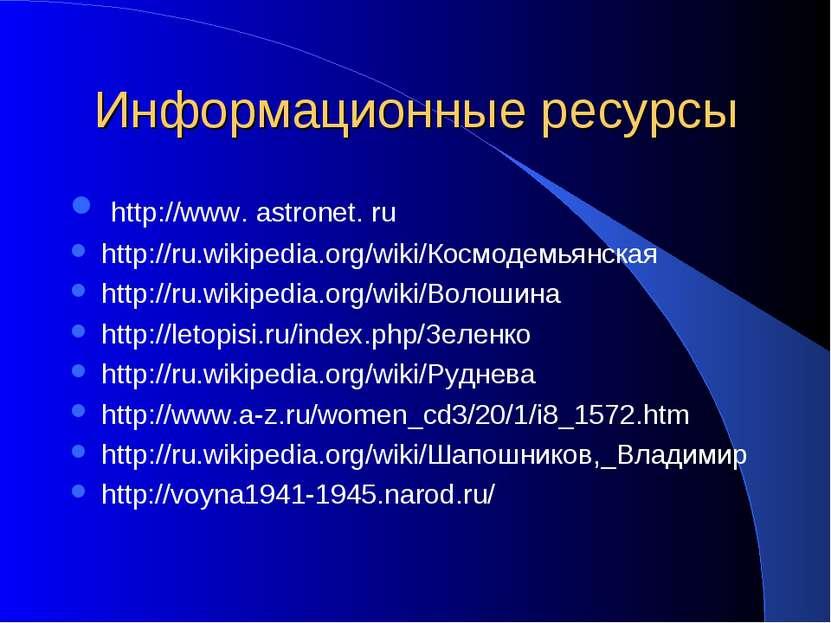 Информационные ресурсы http://www. astronet. ru http://ru.wikipedia.org/wiki/...