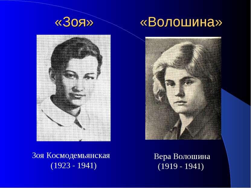 «Зоя» Зоя Космодемьянская (1923 - 1941) Вера Волошина (1919 - 1941) «Волошина»