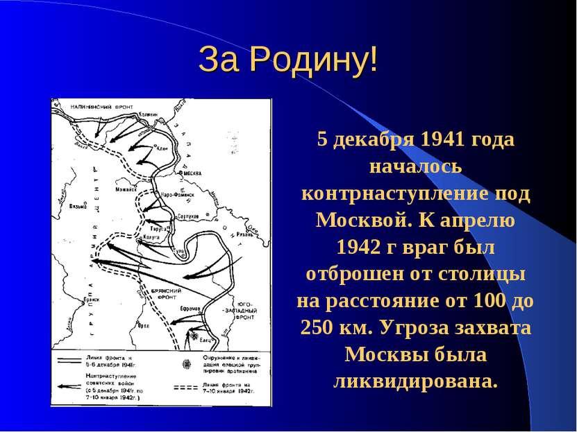 За Родину! 5 декабря 1941 года началось контрнаступление под Москвой. К апрел...