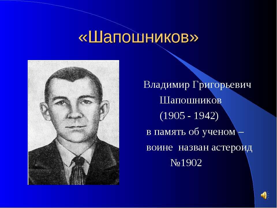 «Шапошников» Владимир Григорьевич Шапошников (1905 - 1942) в память об ученом...