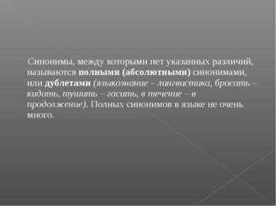 Синонимы, между которыми нет указанных различий, называются полными (абсолютн...