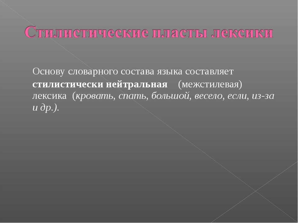 Основу словарного состава языка составляет стилистически нейтральная (межстил...