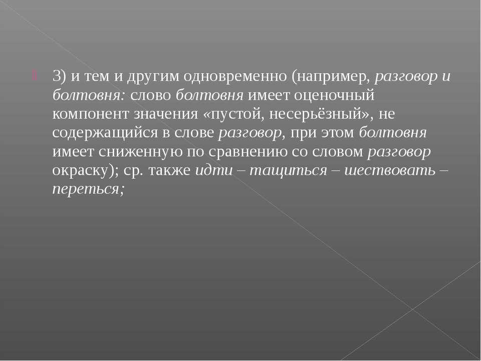 3) и тем и другим одновременно (например, разговор и болтовня: слово болтовня...