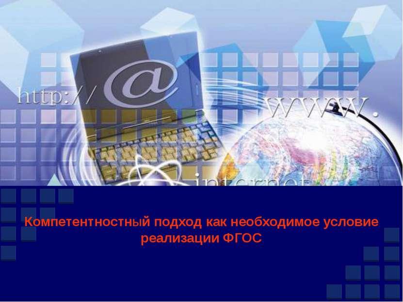 Компетентностный подход как необходимое условие реализации ФГОС Company Logo