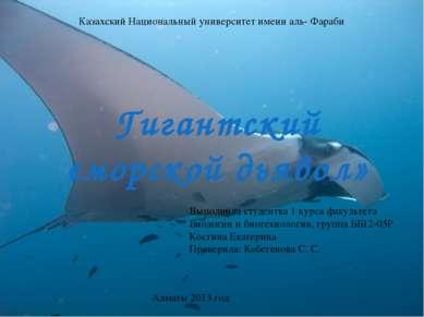 Гигантский «морской дьявол» Казахский Национальный университет имени аль- Фар...