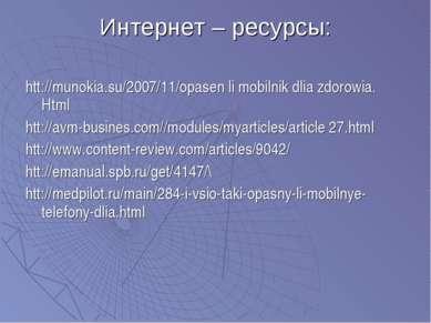 Интернет – ресурсы: htt://munokia.su/2007/11/opasen li mobilnik dlia zdorowia...