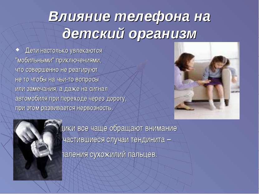 """Влияние телефона на детский организм Дети настолько увлекаются """"мобильными"""" п..."""