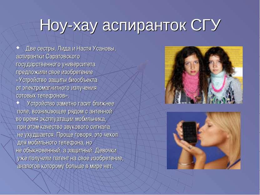 Ноу-хау аспиранток СГУ Две сестры, Лида и Настя Усановы, аспирантки Саратовск...