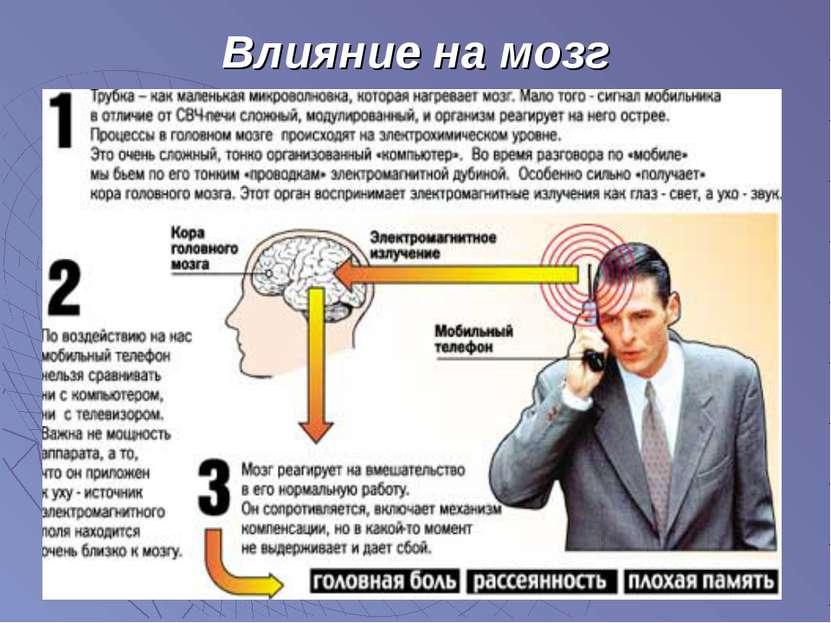 Влияние на мозг