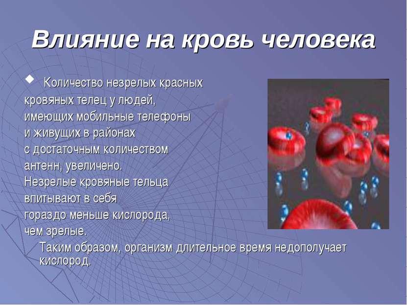 Влияние на кровь человека Количество незрелых красных кровяных телец у людей,...