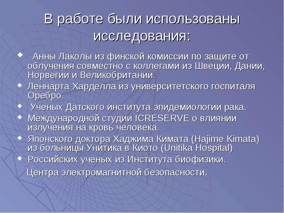 В работе были использованы исследования: Анны Лаколы из финской комиссии по з...