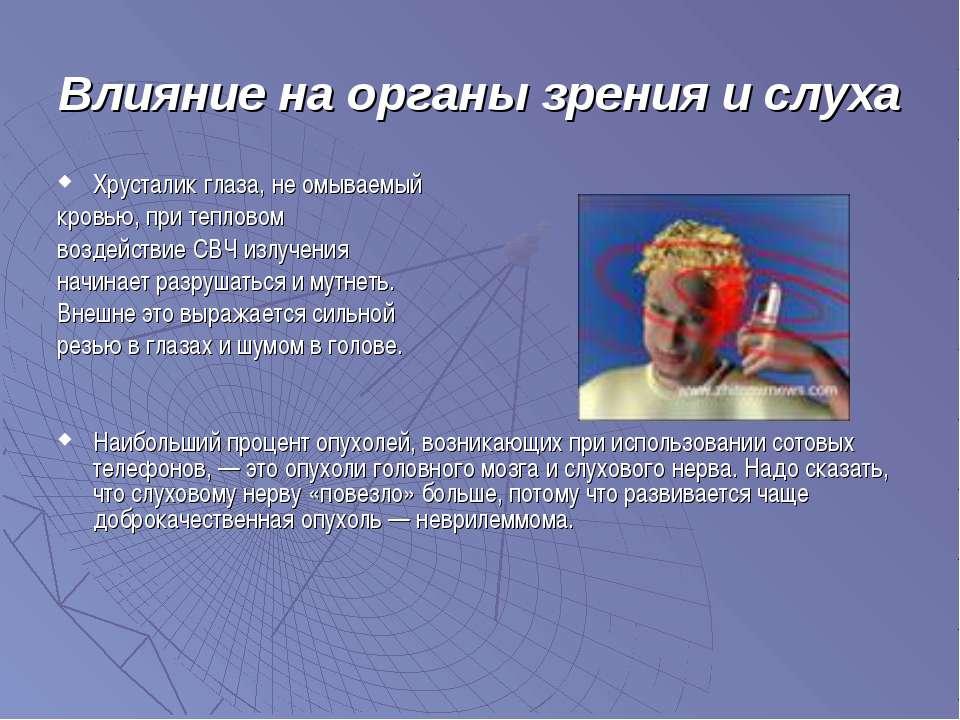 Влияние на органы зрения и слуха Хрусталик глаза, не омываемый кровью, при те...