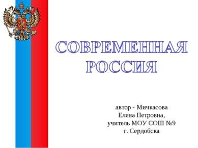 автор - Мичкасова Елена Петровна, учитель МОУ СОШ №9 г. Сердобска