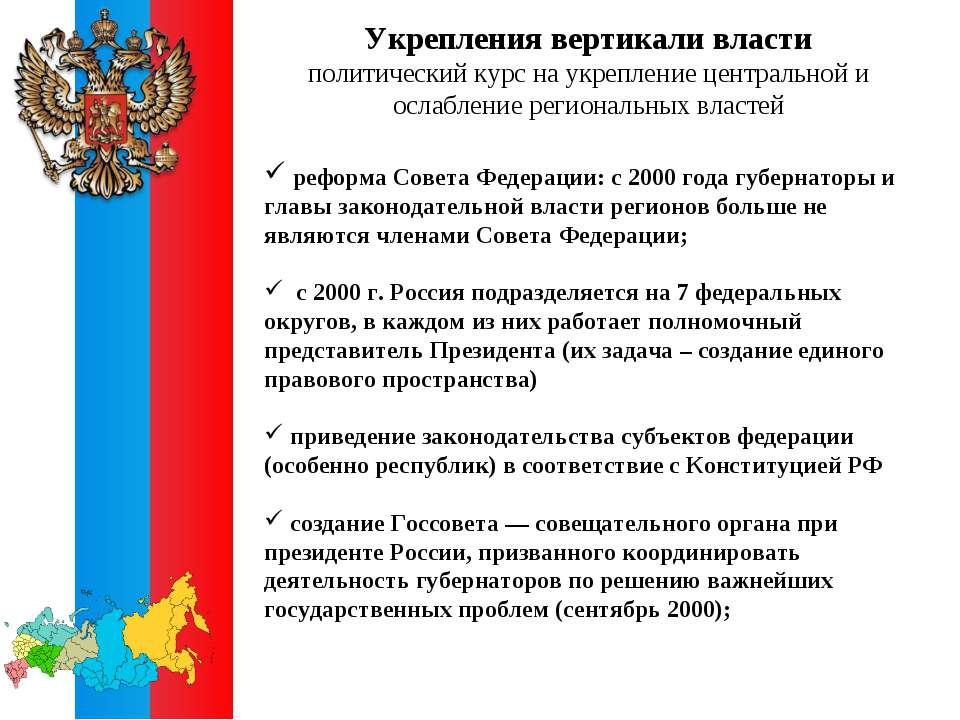 Укрепления вертикали власти политический курс на укрепление центральной и осл...