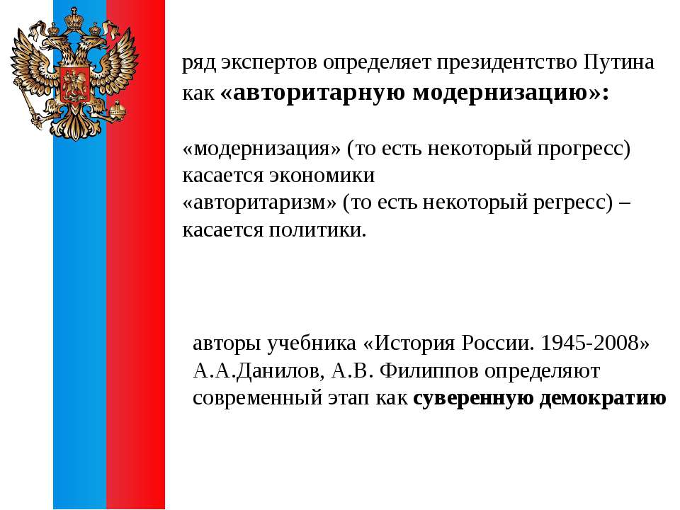 ряд экспертов определяет президентство Путина как «авторитарную модернизацию»...
