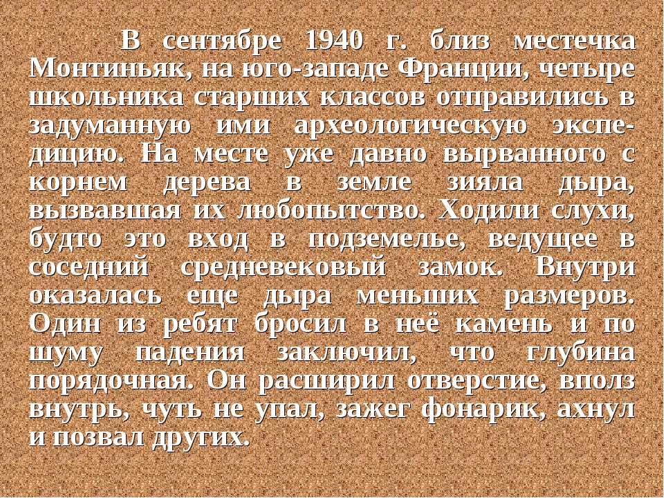 В сентябре 1940 г. близ местечка Монтиньяк, на юго-западе Франции, четыре шко...