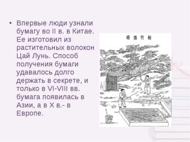Впервые люди узнали бумагу во II в. в Китае. Ее изготовил из растительных вол...