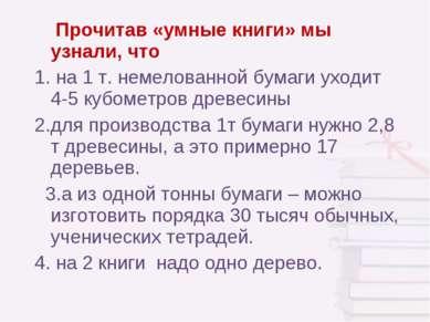 Прочитав «умные книги» мы узнали, что 1. на 1 т. немелованной бумаги уходит 4...