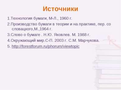 Источники 1.Технология бумаги, М-Л., 1960 г. 2.Производство бумаги в теории ...