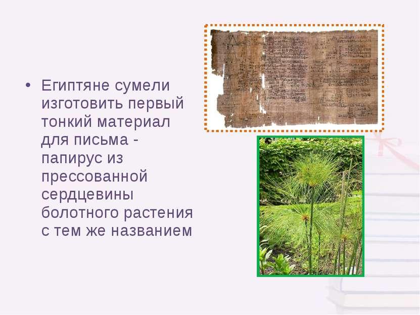 Египтяне сумели изготовить первый тонкий материал для письма - папирус из пре...