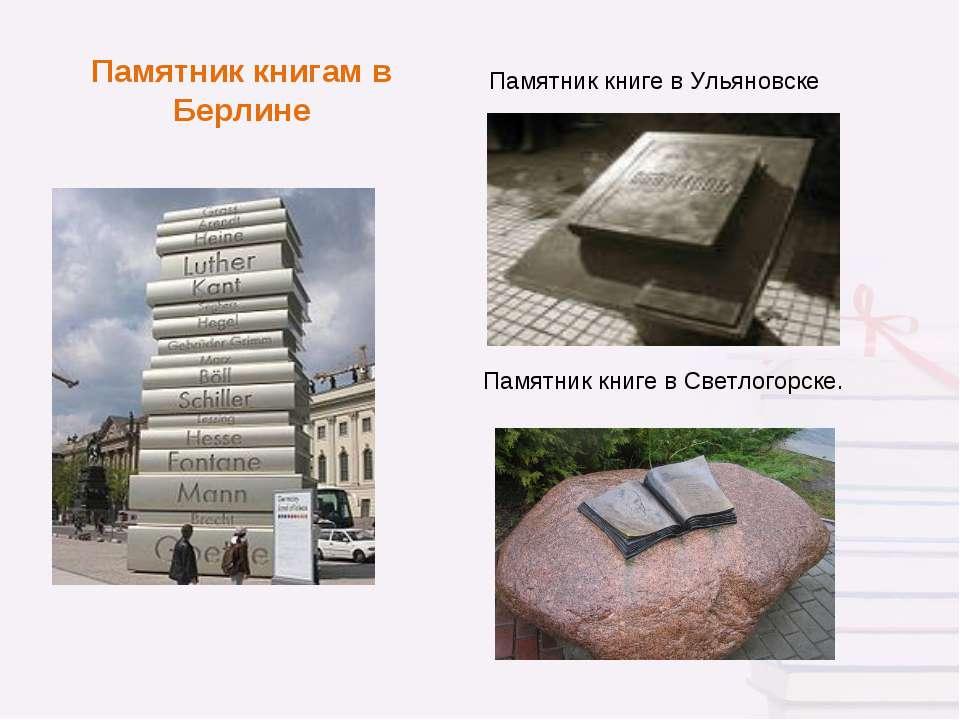 Памятник книгам в Берлине Памятник книге в Ульяновске Памятник книге в Светло...